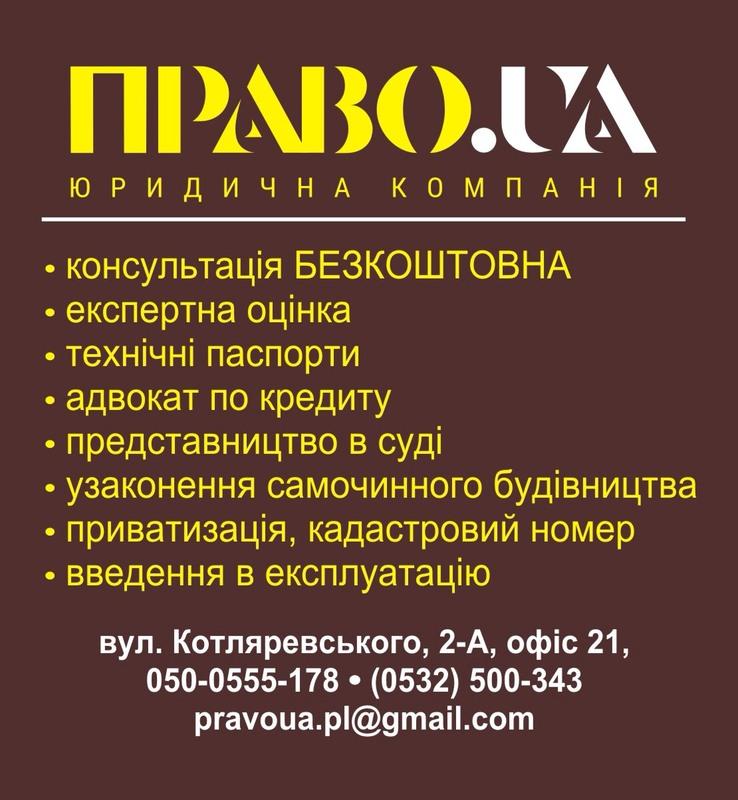 Коментарі. pravoua.pl@gmail.com